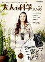 大人の科学マガジン 25【2500円以上送料無料】
