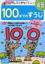 100までのすうじ 4〜5歳 100までの数字を理解して、大きな数になれます【2500円以上送料無料】