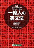 【2500以上】一億人の英文法 すべての日本人に贈る−「話すため」の英文法/大西泰斗/ポール・マクベイ