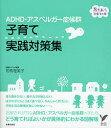 ADHD・アスペルガー症候群子育て実践対策集/司馬理英子【2500円以上送料無料】