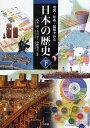 地図 年表 図解でみる日本の歴史 下/武光誠/大石学/小林英夫【2500円以上送料無料】