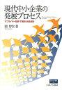 現代中小企業の発展プロセス サプライヤー関係・下請制・企業連携/関智宏