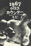 【2500以上】1967クロスカウンター 雑草と呼ばれたチャンピオン小林弘/菅淳一