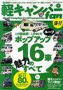 軽キャンパーfan vol.7【合計3000円以上で送料無料】
