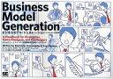 ビジネスモデル・ジェネレーション ビジネスモデル設計書 ビジョナリー、イノベーターと挑戦者のためのハンドブック/アレックス・オ..
