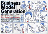 ビジネスモデル・ジェネレーション ビジネスモデル設計書 ビジョナリー、イノベーターと挑戦者のためのハンドブック/アレックス・オスターワルダー/イヴ・ピニュール/45カ国の470人の