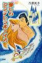 愛しのシンデレラボーイズ/乃瀬風子【2500円以上送料無料】