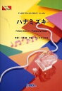 楽譜 ハナミズキ 一青窈【2500円以上送料無料】