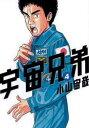 宇宙兄弟 4/小山宙哉【合計3000円以上で送料無料】...