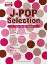 【2500円以上送料無料】J−POP Selection〜ヘビーローテーション〜 「ありがとう」/「Best Friend」/嵐メドレー他全10曲