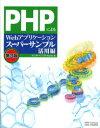 PHPによるWebアプリケーションスーパーサンプル 活用編/マッキーソフト株式会社【2500円以上送料無料】