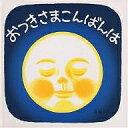 おつきさまこんばんは/林明子/子供/絵本【合計3000円以上...