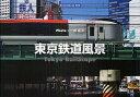 東京鉄道風景/一城楓汰【合計3000円以上で送料無料】