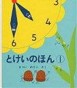 とけいのほん 1/まついのりこ/子供/絵本【合計3000円以上で送料無料】