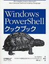 Windows PowerShellクックブック/LeeHo...