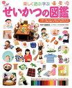 楽しく遊ぶ学ぶせいかつの図鑑【2500円以上送料無料】