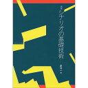 シナリオの基礎技術/新井一【合計3000円以上で送料無料】