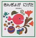 きんぎょが にげた/五味太郎/子供/絵本【合計3000円以上...