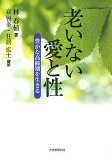 【総額2500円以上】老いない愛と性 豊かな高齢期を生きる/林春植/宣賢奎/住居広士