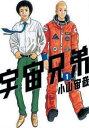 宇宙兄弟 1/小山宙哉【合計3000円以上で送料無料】...