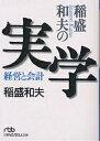 稲盛和夫の実学 経営と会計/稲盛和夫【2500円以上送料無料】