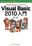 【2500以上】Visual Basic 2010入門 ゼロからはじめるWindowsプログラミング/笠原一浩