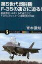 第5世代戦闘機F−35の凄さに迫る! 垂直着陸、HMD、多用途性などF−22に次ぐステルス戦闘機の全容/青木謙知【2500円以上送料無料】