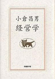 小倉昌男経営学/小倉昌男の商品画像
