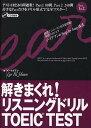 解きまくれ!リスニングドリルTOEIC TEST Part1&2/イイクフン【2500円以上送料無料】