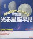 【2500円以上送料無料】月の動きがよくわかる三省堂光る星座早見/日本天文学会