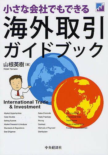 【100円クーポン配布中!】小さな会社でもできる海外取引ガイドブック/山根英樹