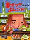串かつやよしこさん/長谷川義史【合計3000円以上で送料無料】