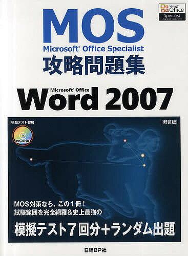 【店内全品5倍】Microsoft Office Specialist攻略問題集Microsoft Office Word 2007 新装版/佐藤薫/光信知子【3000円以上送料無料】