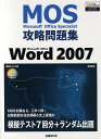 Microsoft Office Specialist攻略問題集Microsoft Office Word 2007 新装版/佐藤薫/光信知子【2500円以上送料無料】