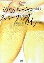 シャンパーニュから始まるスパークリングワインの世界/斉藤研一【2500円以上送料無料】