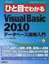 ひと目でわかるMicrosoft Visual Basic 2010データベース開発入門/ファンテック株式会社【合計3000円以上で送料無料】