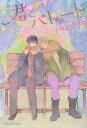 Canna Comics君とパレード/小嶋ララ子【86時間限定!エントリーで最大14倍!!5月20日23:59まで】