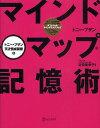 マインドマップ記憶術/トニー・ブザン/近田美季子【2500円以上送料無料】