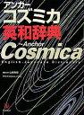 アンカーコズミカ英和辞典/山岸勝榮