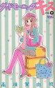 グッドモーニング・キス 9/高須賀由枝【2500円以上送料無料】