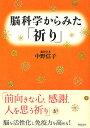 中野信子 アイテム口コミ第10位