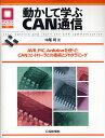 動かして学ぶCAN通信 AVR,PIC,Arduinoを使ったCANコントローラとの接続とプログラミング/中尾司【2500円以上送料無料】