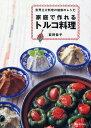 家庭で作れるトルコ料理 世界三大料理の魅惑のレシピ/荻野恭子【2500円以上送料無料】