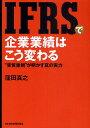 """IFRSで企業業績はこう変わる """"実質重視""""が明かす真の実力/窪田真之【合計3000円以上で送料無料】"""