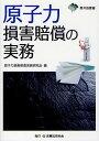 原子力損害賠償の実務/原子力損害賠償実務研究会【2500円以上送料無料】