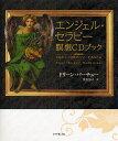 エンジェル・セラピー瞑想CDブック 天使のもつ奇跡のパワーをあなたに/ドリーン・バーチュー/奥野節子【2500円以上送料無料】