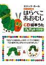 【100円クーポン配布中!】はらぺこあおむし+CD絵本うたプレゼント