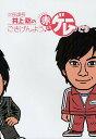 【100円クーポン配布中!】次長課長井上聡のごきげんよう、赤のゲームです/井上聡