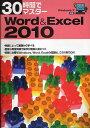 30時間でマスターWord & Excel 2010/実教出版編修部【2500円以上送料無料】