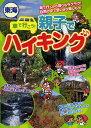 東海車で行こう!親子でハイキング/愛知山歩きの会【2500円以上送料無料】